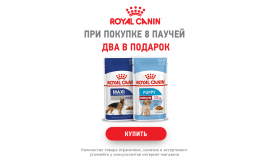 Акция для собак 10+2 ROYAL CANIN